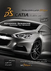 مرجع کامل طراحی و مدلسازی پیشرفته CATIA نویسنده محمد گل پرور و حسین ورتاب